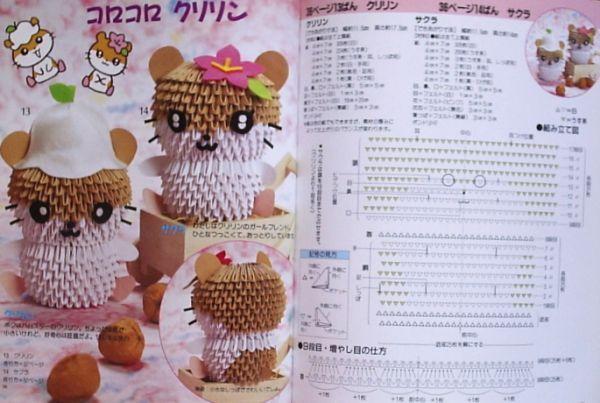 Sanrio Hello Kitty 3D Block Origami Paper Craft Book